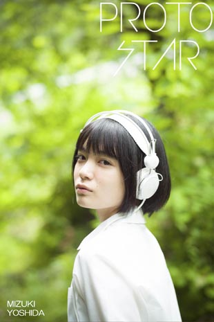 PROTO STAR 吉田美月喜 vol.2のイメージ