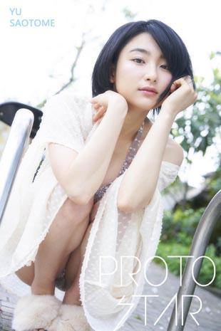 PROTO STAR 早乙女ゆう vol.2のイメージ