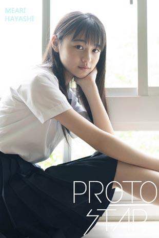 PROTO STAR 林芽亜里 vol.1のイメージ
