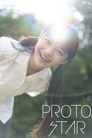PROTO STAR 林芽亜里 vol.2のイメージ